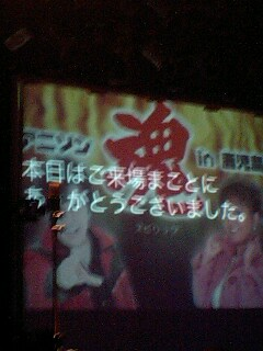 アニソン魂in鹿児島